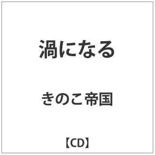 きのこ帝国/渦になる 【CD】