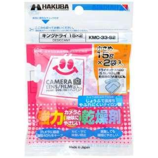 【強力乾燥剤】キングドライ 15×2(15g×2袋入) KMC-33-S2