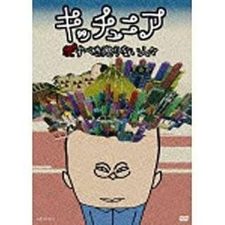キッチュニア ~愛すべき懲りない人々 【DVD】