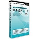 〔Win版〕 病名選択ツール 2012