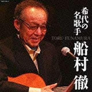 (V.A.)/決定盤:希代の名歌手 船村徹 【音楽CD】