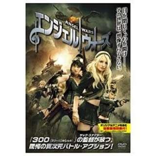 エンジェル ウォーズ 【DVD】
