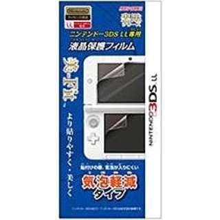 ニンテンドー3DS LL専用 液晶保護フィルム 気泡軽減タイプ【3DSLL】