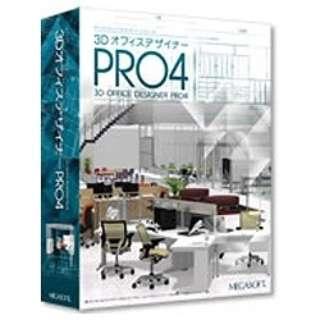 〔Win版〕 3Dオフィスデザイナー PRO 4