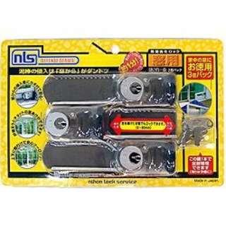 窓用防犯鍵 「はいれーぬ 鍵付き」 DS-H-15V(3個パック)