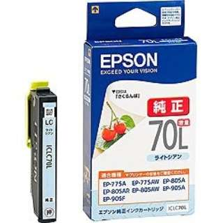 ICLC70L 純正プリンターインク Colorio(EPSON) ライトシアン