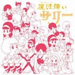 (アニメーション)/アニメ・ミュージック・カプセル「魔法使いサリー」 【音楽CD】