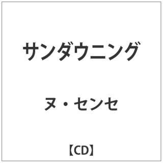 ヌ・センセ/サンダウニング 【音楽CD】