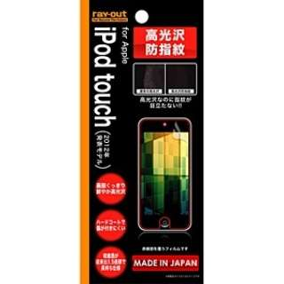 iPod touch 5G用 液晶保護フィルム(高光沢防指紋) RT-T5F/A1