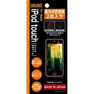 iPod touch 5G用 液晶保護フィルム(高光沢防指紋/2枚入り) RT-T5F/A2