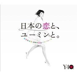 松任谷由実/日本の恋と、ユーミンと。 通常盤【CD】