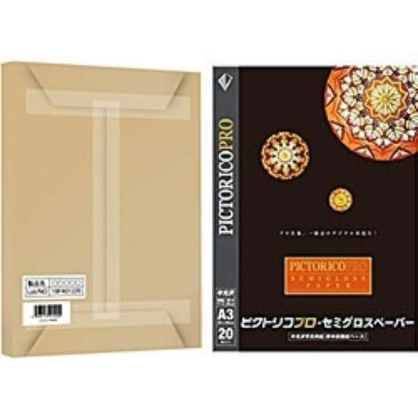 【バルク品】ピクトリコプロ・セミグロスペーパー (A3・50枚入り) PPS200-A3/B50