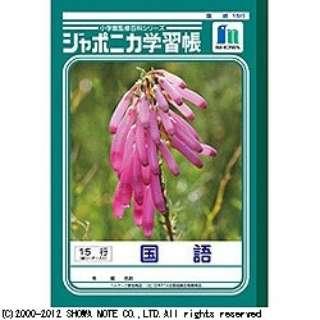 ジャポニカ学習帳 国語 B5判<15行>