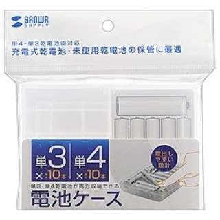 電池ケース(単3形、単4形対応・クリア)