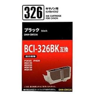 OHM-CBK326 互換プリンターインク ブラック