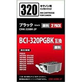 CINK-320BK-2P 互換プリンターインク ブラック