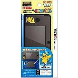 ニンテンドー3DS専用 キャラフィルム ピカチュウ クリア【3DS】