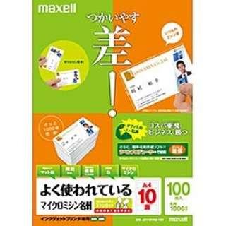 マイクロミシン名刺 ラベル マット紙 (A4サイズ:10面・100シート) J21131N2-100