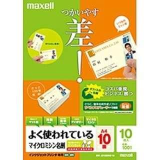 マイクロミシン名刺 ラベル マット紙 (A4サイズ:10面・10シート) J21033N2-10