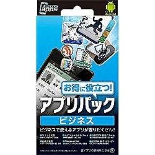 【Androidアプリ】 アプリパック ビジネス GSW-PBIZ1