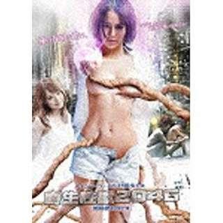 寄生性獣 2046 【DVD】