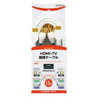 1.5m[HDMI ⇔ HDMI+アンテナ] HDMI・アンテナケーブル BKOTSSWH15  【ビックカメラグループオリジナル】