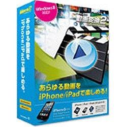 マグレックス iTools動画変換2 for iPhone iPad