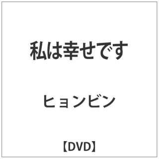 私は幸せです 【DVD】