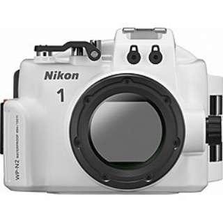 ウォータープルーフケース(Nikon 1 J3/S1用) WP-N2