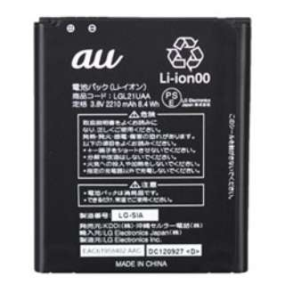 【au純正】電池パック LGL21UAA [Optimus G LGL21対応]