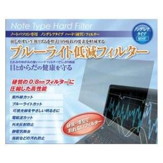 ブルーライト低減フィルター (MHF-156W) 15.6インチワイド用