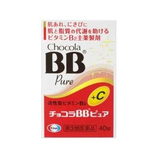 【第3類医薬品】 チョコラBBピュア(40錠)〔ビタミン剤〕