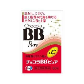 【第3類医薬品】 チョコラBBピュア(80錠)〔ビタミン剤〕