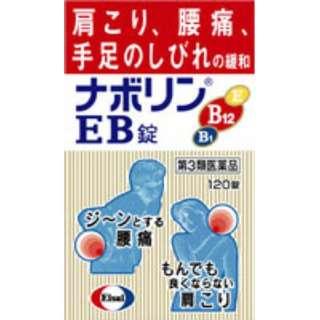 【第3類医薬品】 ナボリンEB錠(120錠)〔ビタミン剤〕 ★セルフメディケーション税制対象商品