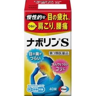 【第3類医薬品】 ナボリンS(40錠)〔ビタミン剤〕 ★セルフメディケーション税制対象商品