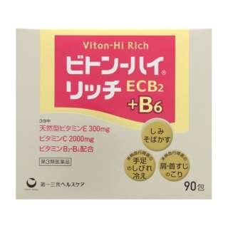 【第3類医薬品】 ビトン-ハイリッチ(90包)〔ビタミン剤〕