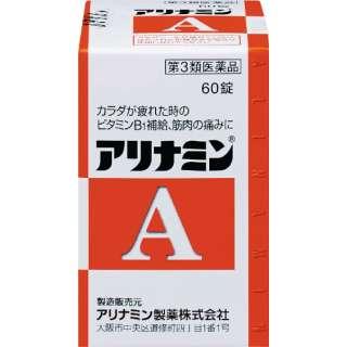 【第3類医薬品】 アリナミンA(60錠)〔ビタミン剤〕