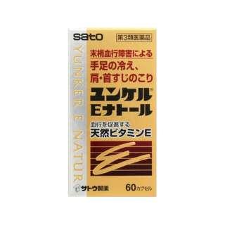 【第3類医薬品】 ユンケルEナトール(60カプセル)〔ビタミン剤〕
