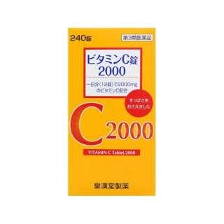 【第3類医薬品】 ビタミンC錠2000クニキチ(240錠)〔ビタミン剤〕