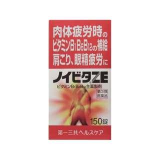 【第3類医薬品】 ノイビタZE(150錠)〔ビタミン剤〕