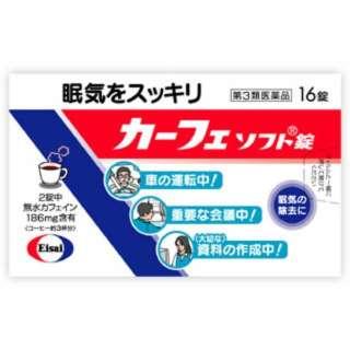 【第3類医薬品】 カーフェソフト錠(16錠)〔眠気覚まし〕