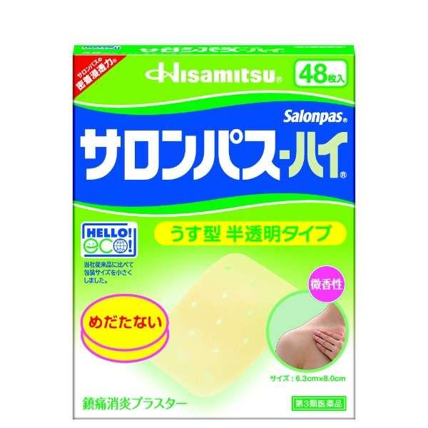 【第3類医薬品】 サロンパス-ハイ(48枚)