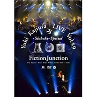 "梶浦由記/FictionJunction/Yuki Kajiura LIVE vol.#9 ""渋公Special"" 【DVD】"