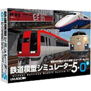 〔Win版〕 鉄道模型シミュレーター 5-0+
