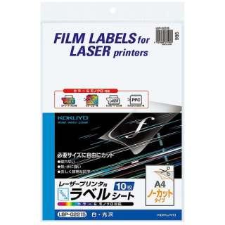 フィルムラベル カラーレーザー&コピー用 白 LBP-G2215 [A4 /10シート /1面 /光沢]