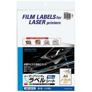 フィルムラベル カラーレーザー&コピー用 LBP-2210 [A4 /10シート /1面 /フィルム]