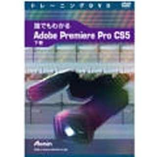 〔トレーニングDVD〕 誰でもわかる Adobe Premiere Pro CS5 下巻