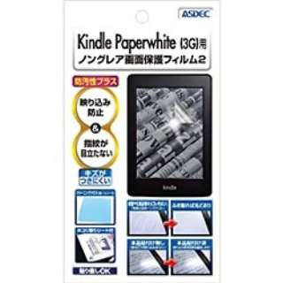 Kindle Paperwhite / Paperwhite 3G用 ノングレア液晶保護フィルム 2 ND-KPW01