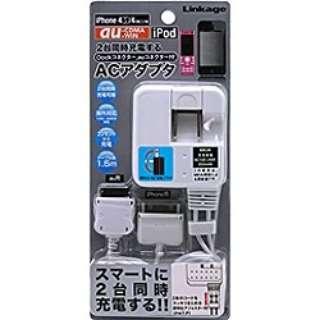 iPhone/iPod+au対応[Dock] 2台同時充電する ACアダプタ (150cm) 2CIK-01W