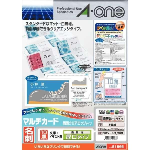 マルチカード 名刺 1000枚 (A4サイズ 10面×100シート) 白無地 51866